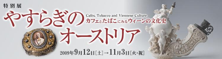 Tobaccomuseum