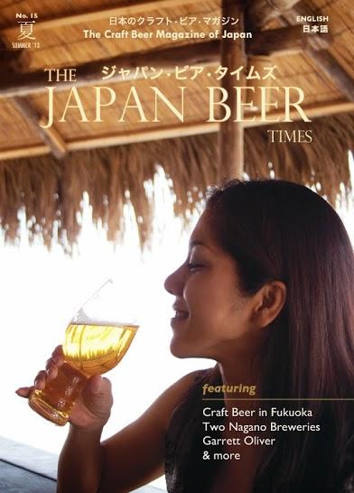 Japanbeertimessummeredition